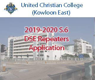 DSE S6 Repeaters Application 2019