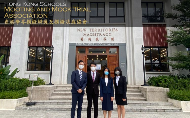 Hong Kong Schools Mooting and Mock Trial Competition