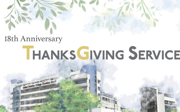 The 18th Anniversary Thanksgiving Service