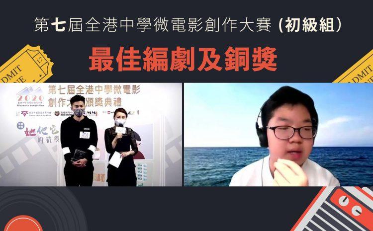 第七屆全港中學微電影創作大賽