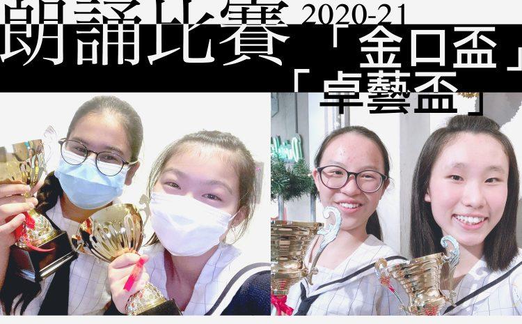 2020-21 年度朗誦比賽佳績