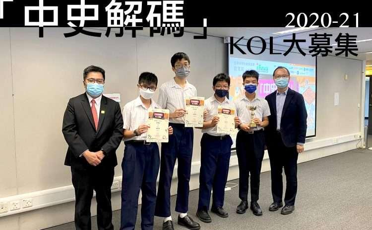 「中史解碼」KOL大募集短片比賽
