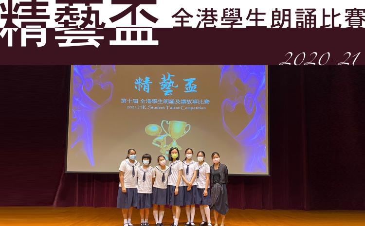 第十屆精藝盃全港學生朗誦比賽