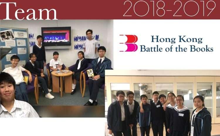 Battle of the Books Team 2018-2019